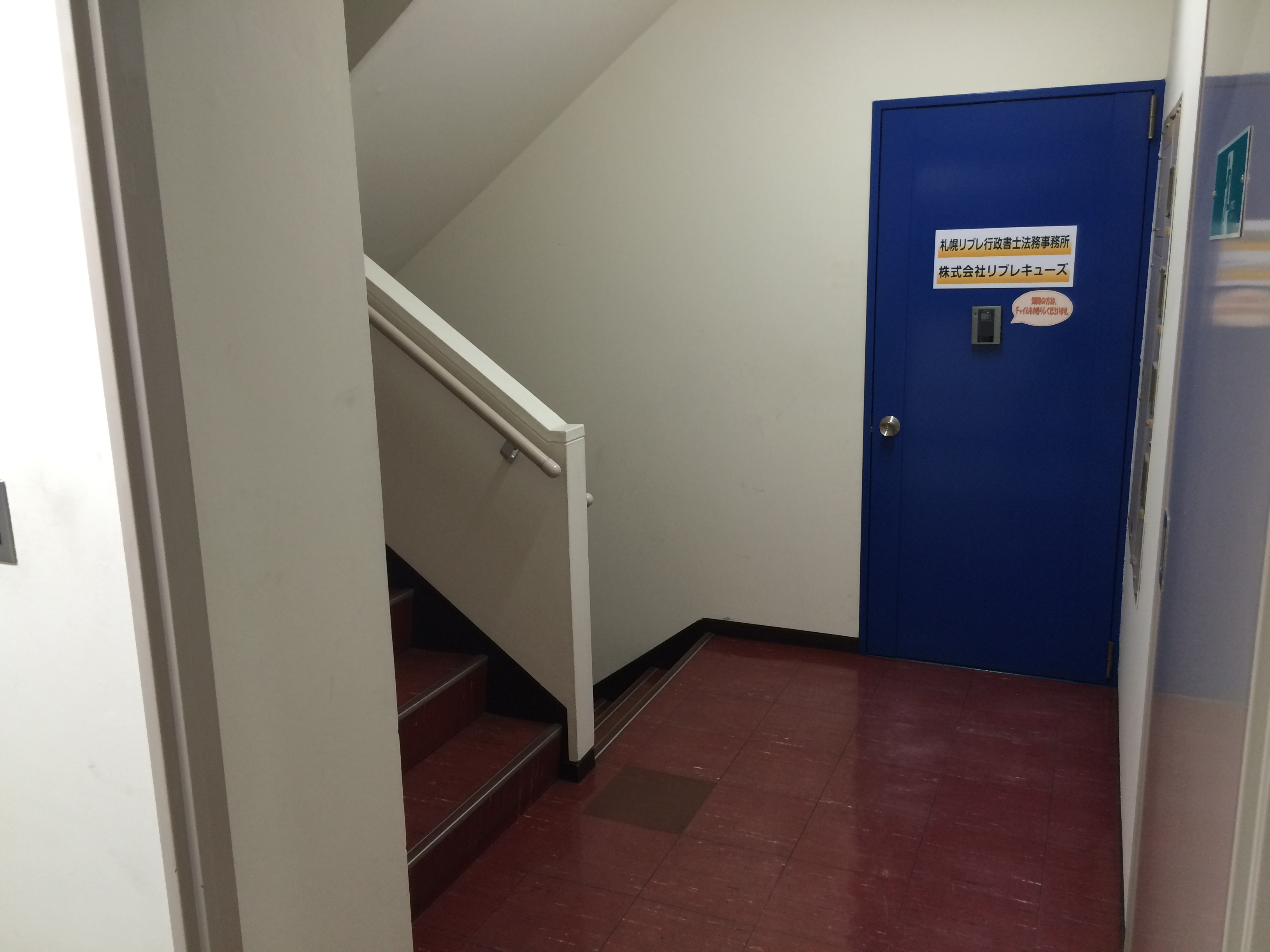 事務所の入口(階段踊り場)