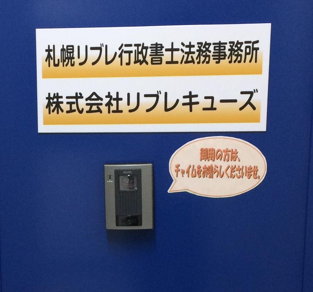 事務所の入口(ドア)