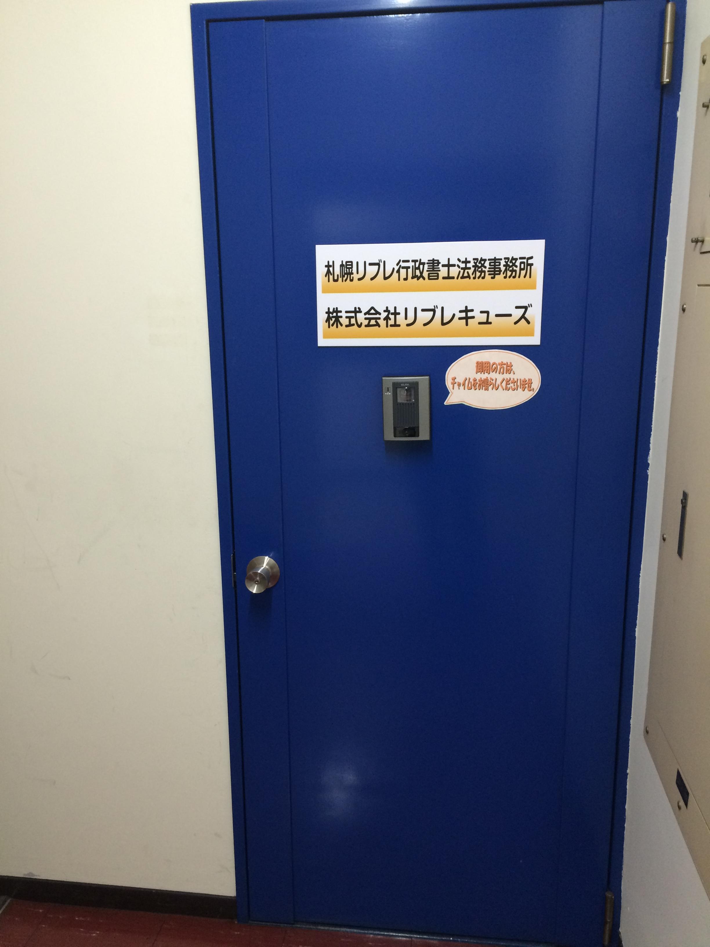 事務所の入口(インターホン)