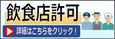 【札幌駅3分】飲食店・ダイニングバー許可申請Perfect!【相談無料】|札幌リブレ行政書士法務事務所