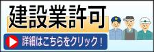 【札幌駅3分】建設業許可申請Perfect!【相談無料】|札幌リブレ行政書士法務事務所