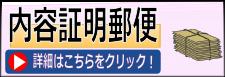 【内容証明郵便】サポート