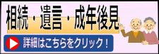 【相続・遺言書・成年後見】手続きサポート