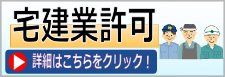【札幌駅3分】宅建業免許申請Perfect!【相談無料】|札幌リブレ行政書士法務事務所