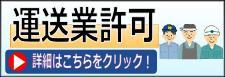 【札幌駅3分】運送業許可申請Perfect!【相談無料】|札幌リブレ行政書士法務事務所