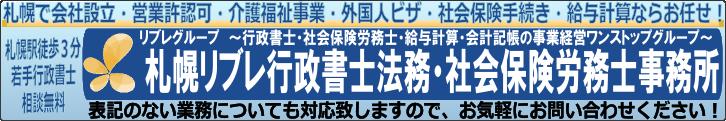 【札幌駅徒歩3分の行政書士事務所!】《相談無料》札幌リブレ行政書士法務事務所